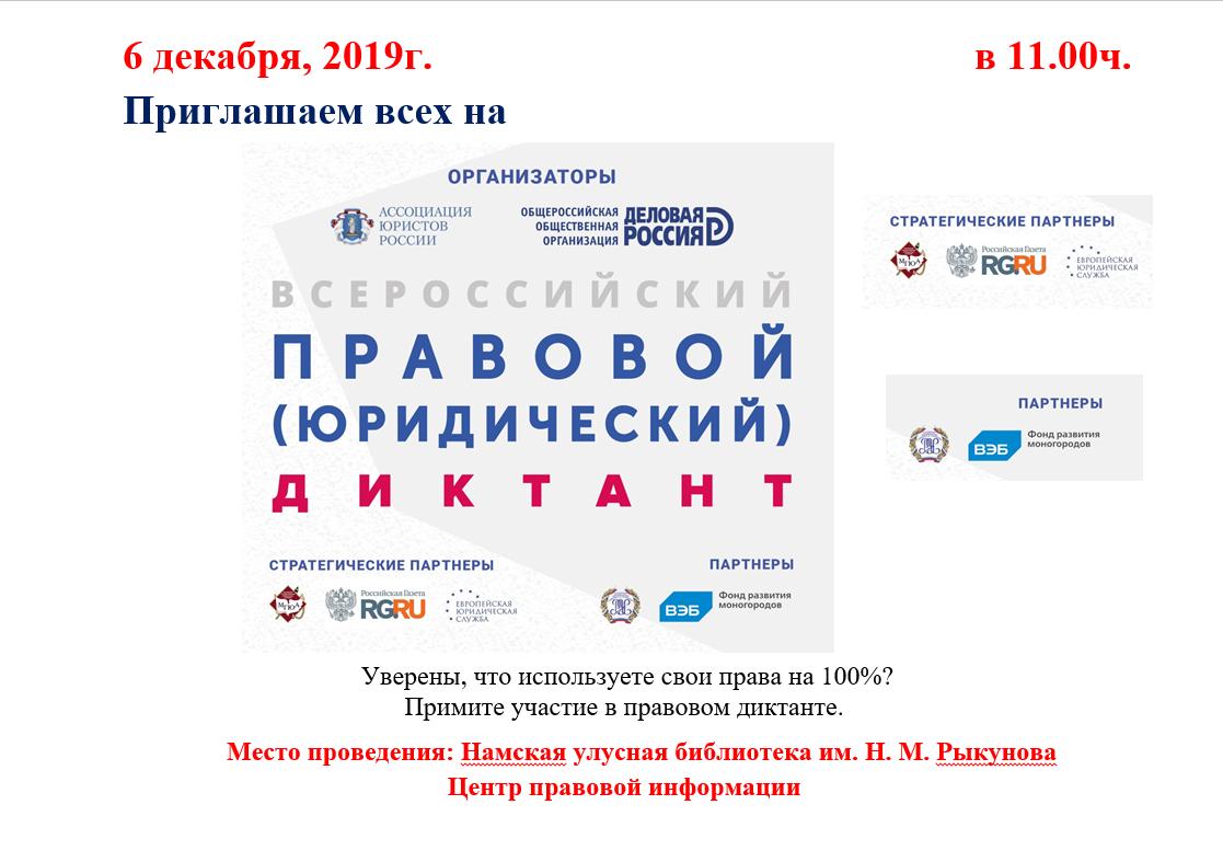 Приглашаем всех на Всероссийский правовой (юридический) диктант
